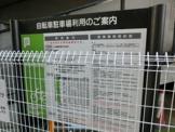 京王八王子駅中央駐輪場