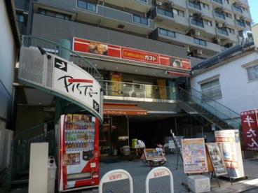 ガスト 三鷹駅南口店の画像1
