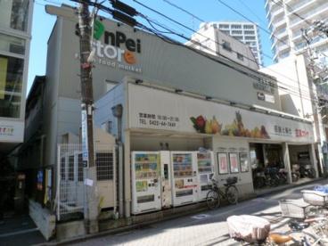 三平ストア 三鷹店の画像1