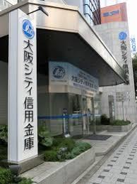 大阪シティ信用金庫深江橋支店の画像1