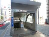 八王子駅北口地下駐輪場