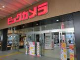 ビックカメラ JR八王子駅店