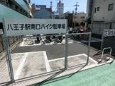 八王子駅 バイク置き場