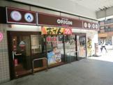 キッチンオリジン 片倉店
