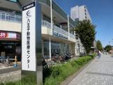 八王子動物医療センター