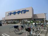 ケーヨーデイツー狭山店
