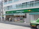 マルエツプチ 杉並和田一丁目店