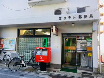 文京千石郵便局の画像2