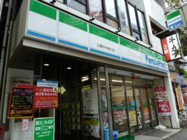ファミリーマート 三鷹中央通り店の画像1