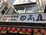 日高屋本郷三丁目店