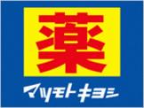 ドラッグストア マツモトキヨシ 八王子大船町店