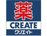 クリエイトS・D八王子散田町店