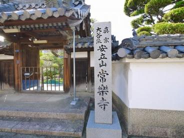 常楽寺(三条大路)の画像3