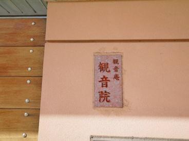 観音院(四条大路)の画像3