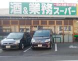 業務スーパー高倉店
