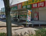 業務スーパー寺田店