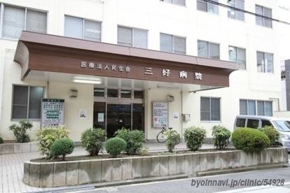 三好病院の画像1