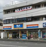 ビッグ・エー八王子横川町店