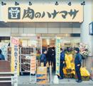 肉のハナマサ八王子店