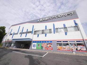 横浜銀行アイスアリーナの画像1