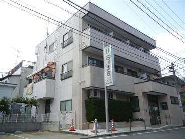 石川医院の画像1