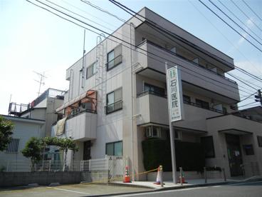 石川医院の画像2