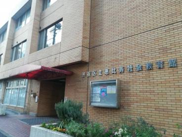 渋谷区立恵比寿社会教育館の画像1