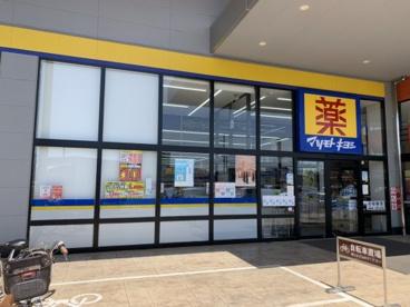 マツモトキヨシ 鶴ヶ丘店の画像1