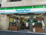 ファミリーマート 恵比寿四丁目店