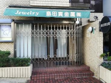 島田貴金属株式会社 恵比寿店の画像1