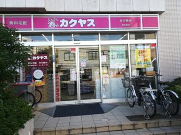 なんでも酒や カクヤス 恵比寿店の画像1