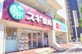 スギ薬局 山科店