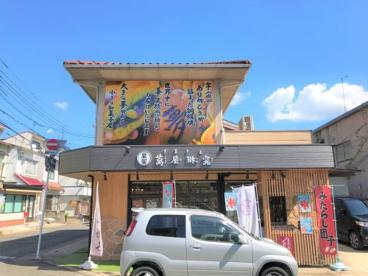 (株)萬屋琳窕 本店の画像1