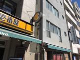 CoCo壱番屋本郷三丁目店