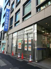 あすか信用組合 恵比寿支店の画像1
