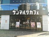 サンマルクカフェ恵比寿東口店
