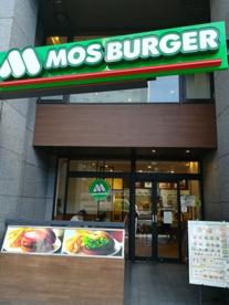 モスバーガー恵比寿東店の画像1