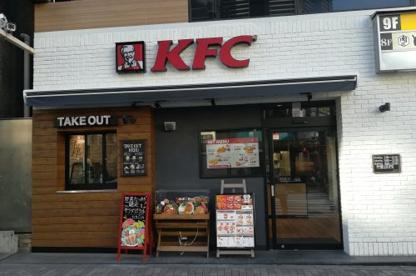 ケンタッキーフライドチキン恵比寿駅前店の画像1