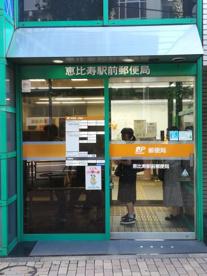 恵比寿駅前郵便局の画像1
