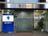 横浜銀行恵比寿支店