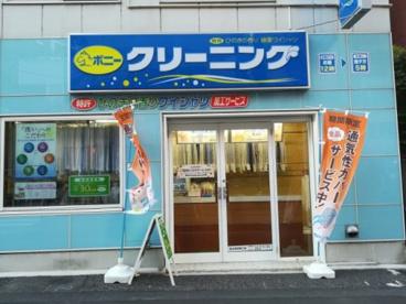 ポニークリーニング恵比寿東口店の画像1