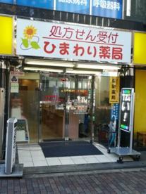 ひまわり薬局恵比寿店の画像1