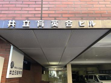学校法人 共立育英会 共立日語学院の画像2