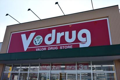 V・drug(V・ドラッグ) 掛尾店の画像1