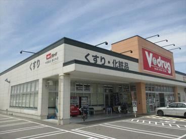 V・drug 藤の木店の画像1