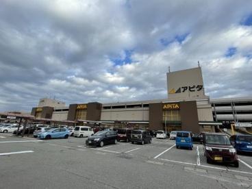 アピタ 富山東店の画像1
