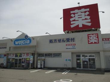ウエルシア富山天正寺店の画像1