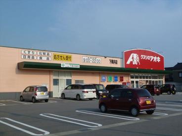 クスリのアオキ 下奥井店の画像1