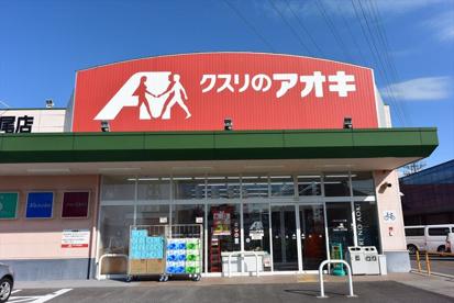 クスリのアオキ 掛尾店の画像1