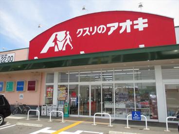 クスリのアオキ 向新庄店の画像1